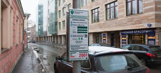 Как оформить бесплатную парковку для многодетной семьи